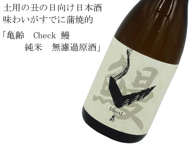 亀齢 Check 鰻 純米 無濾過原酒