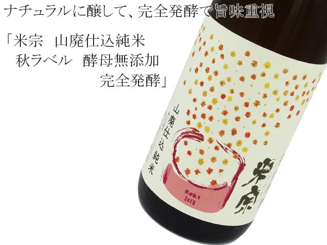 米宗 秋酒 山廃仕込純米 酵母無添加完全発酵 夢吟香若水