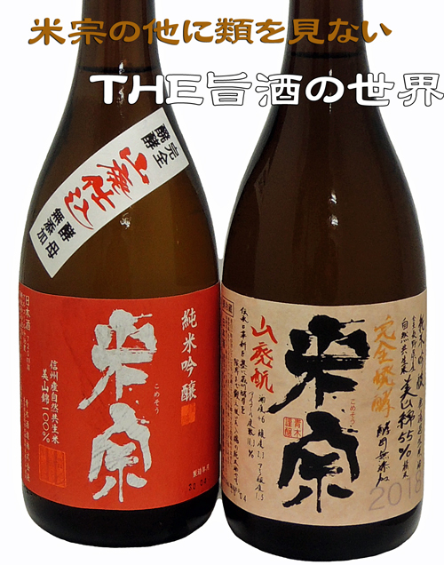 米宗(こめそう) 山廃純米酒 完全発酵