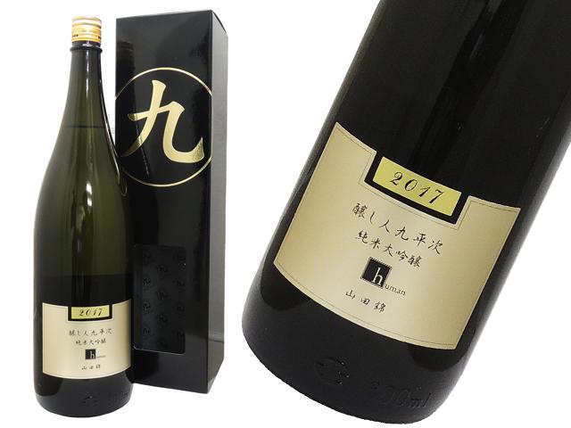 醸し人九平次  human (ヒューマン) 純米大吟醸 山田錦45%