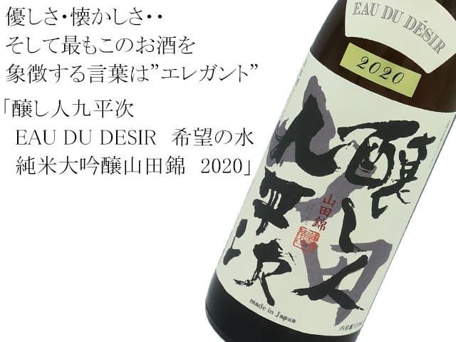 醸し人九平次 EAU DU DESIR(オウ・ド・デジール)希望の水 純米大吟醸山田錦