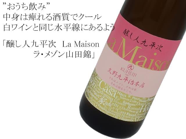 醸し人九平次 La Maison ラ・メゾン山田錦