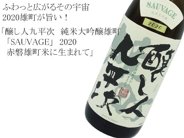 醸し人九平次 純米大吟醸雄町 「SAUVAGE」 赤磐雄町米に生まれて