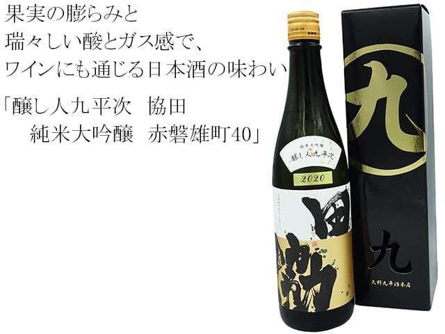 醸し人九平次 協田(きょうでん) 純米大吟醸 自社栽培 赤磐雄町100% 精米歩合40%