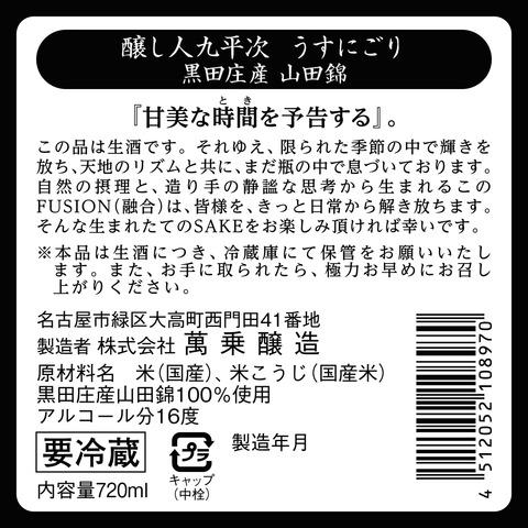醸し人九平次 うすにごり 黒田庄産 山田錦 生酒