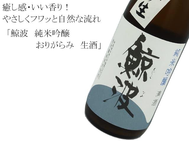 鯨波 純米吟醸おりがらみ 生酒