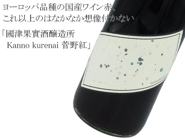 國津果實酒醸造所 Kanno kurenai 菅野紅