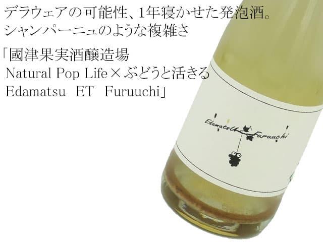 國津果実酒醸造場 Natural Pop Life×ぶどうと活きる Edamatsu ET Furuuchi