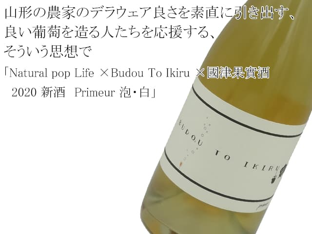 Natural pop Life ×Budou To Ikiru ×國津果實酒  2020 新酒 Primeur 泡・白
