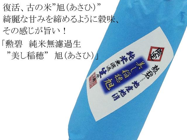"""勲碧(くんぺき) 純米無濾過生 """"美し稲穂"""" 旭(あさひ)"""