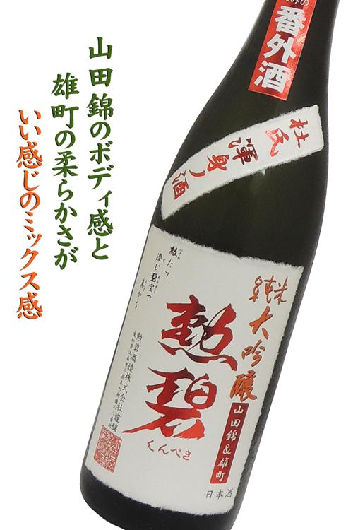 勲碧(くんぺき) 純米大吟醸山田錦&雄町 今季だけの番外品