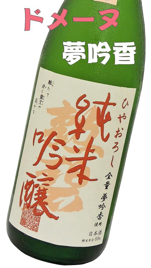 勲碧(くんぺき) 純米吟醸ひやおろし 全量夢吟香