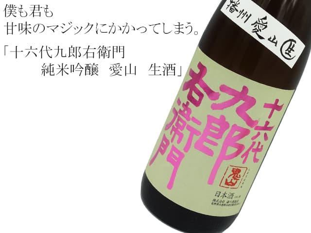 十六代 九郎右衛門(くろえもん) 純米吟醸 愛山ver.春 生酒