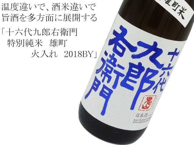 十六代九郎右衛門 特別純米 雄町 火入れ 2018BY