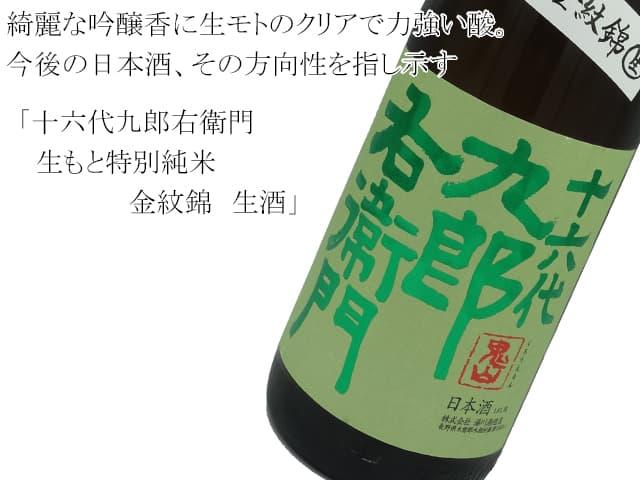 十六代九郎右衛門 生もと特別純米 金紋錦 生酒