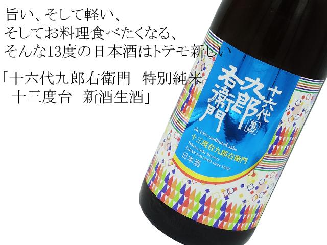 十六代九郎右衛門 特別純米 十三度台 新酒生酒