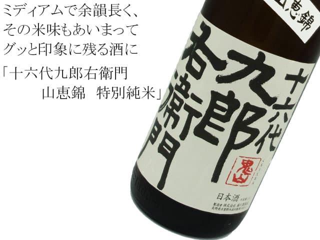 十六代九郎右衛門 山恵錦 特別純米