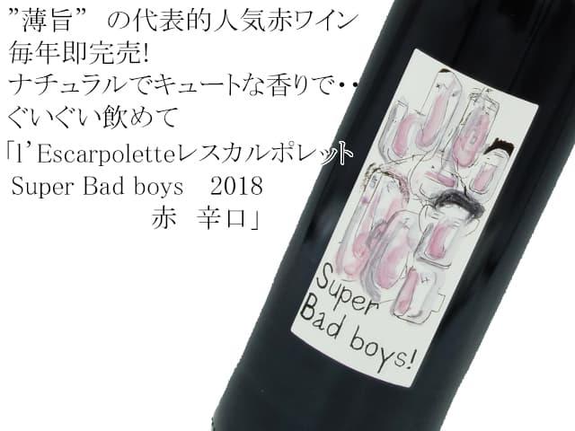 レスカルポレット Super Bad boys スーパーバッド・ボーイズ 2018 赤 辛口