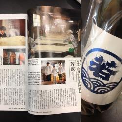 若波酒造イメージ(雑誌)