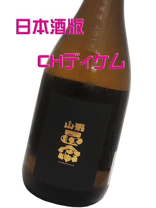 山形正宗 貴醸酒
