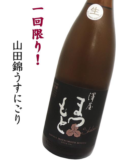 澤屋まつもと 守破離 山田錦 生酒うすにごり