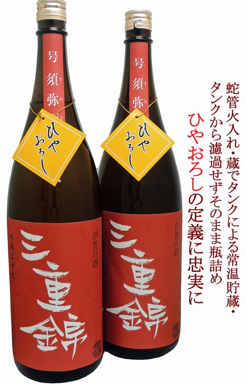 三重錦 純米酒ひやおろし 須弥酒(すみさけ) 生詰め
