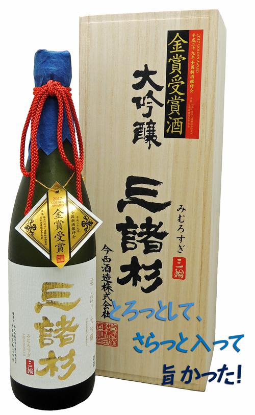 三諸杉(みむろ杉) 大吟醸袋しぼり金賞受賞酒  木箱入り