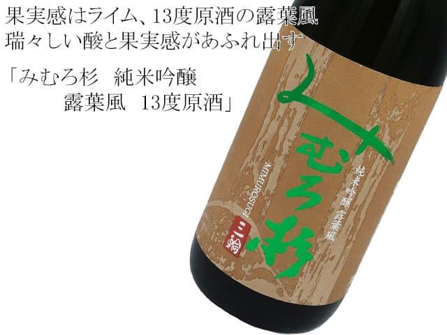 みむろ杉 純米吟醸 露葉風 13度原酒