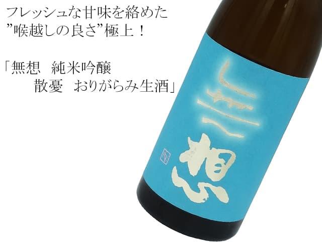 無想 純米吟醸 散憂(さんゆう) おりがらみ生酒