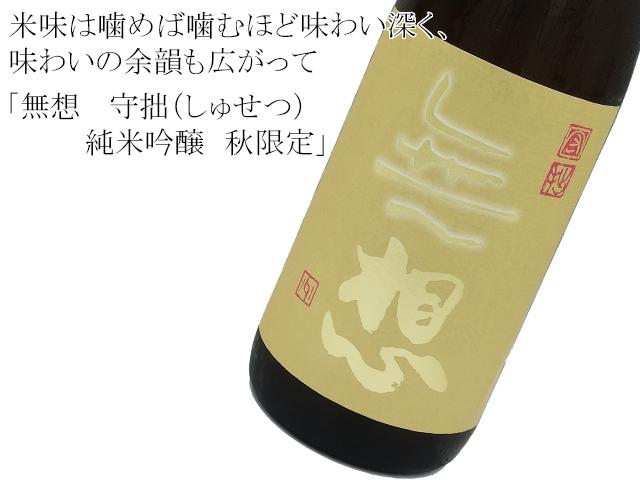無想  守拙(しゅせつ) 純米吟醸 秋限定
