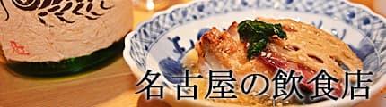 名古屋の飲食店