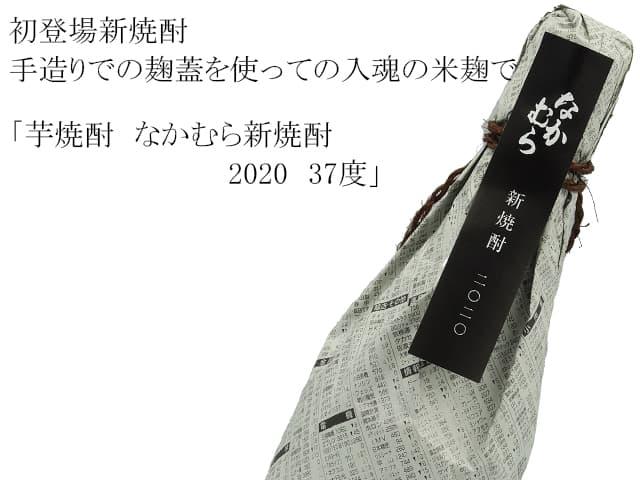 芋焼酎 なかむら新焼酎 2020 37度