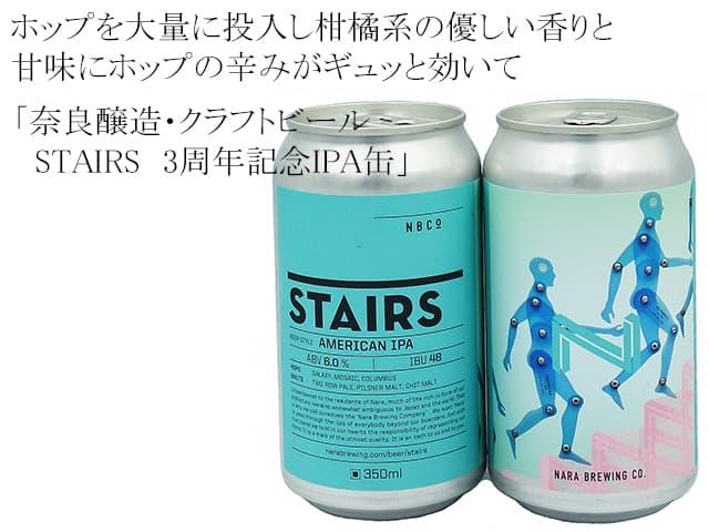 奈良醸造・クラフトビール STAIRS 3周年記念IPA缶