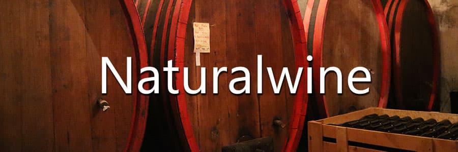 ナチュラルワイン