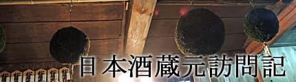 日本酒蔵元訪問記