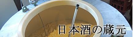 日本酒の蔵元
