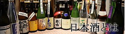 日本酒とは