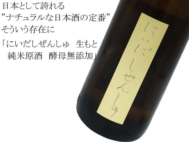 にいだしぜんしゅ 生もと 純米原酒 酵母無添加