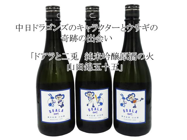 ドアラと二兎 純米原酒の火 山田錦