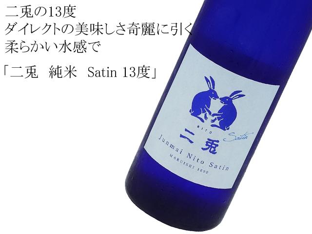 二兎 純米 Satin 13度