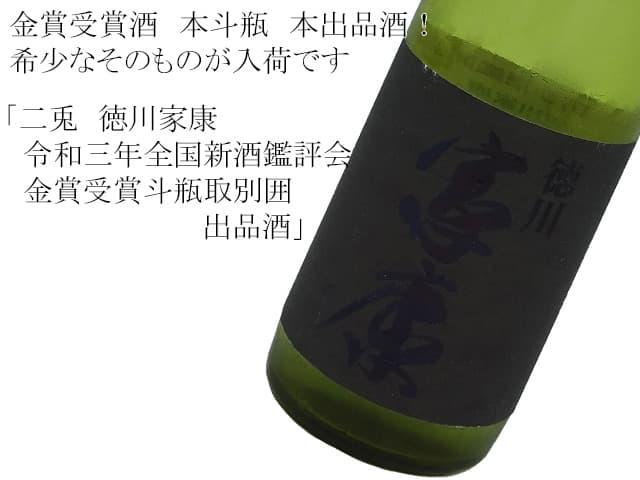 二兎 徳川家康 令和三年全国新酒鑑評会 金賞受賞斗瓶取別囲 出品酒