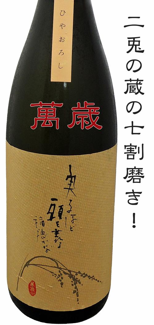 二兎・丸石醸造 萬歳 純米酒 七割磨き ひやおろし