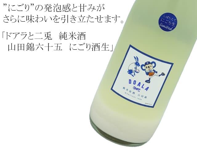 ドアラと二兎 純米酒 山田錦六十五 にごり酒生 穴開き栓