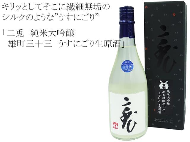 二兎 純米大吟醸 雄町三十三 うすにごり生原酒(箱入り)
