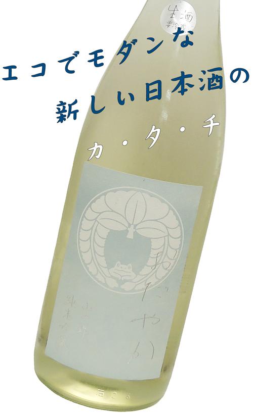 にいだしぜんしゅ おだやか 山田錦 純米吟醸・直汲み 生酒