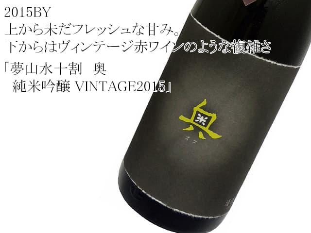 夢山水十割 奥 純米吟醸VINTAGE2015
