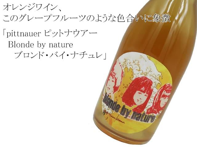 pittnauer ピットナウアー / Blonde by nature  ブロンド・バイ・ナチュレ2019