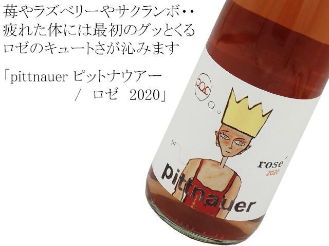 pittnauer ピットナウアー / ロゼ 2020