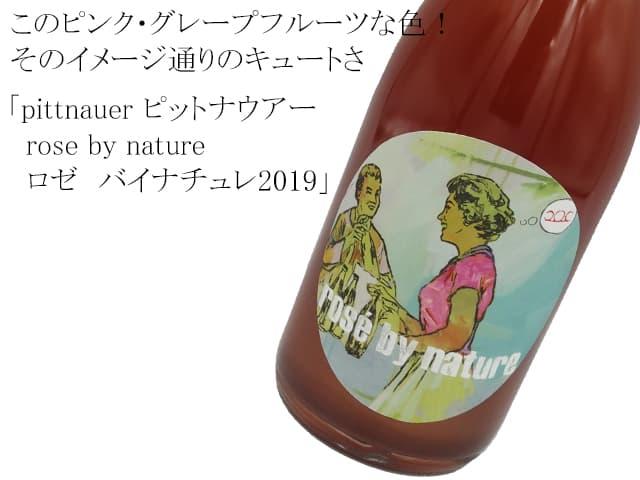 pittnauer ピットナウアー / rose by nature  ロゼ バイナチュレ2019
