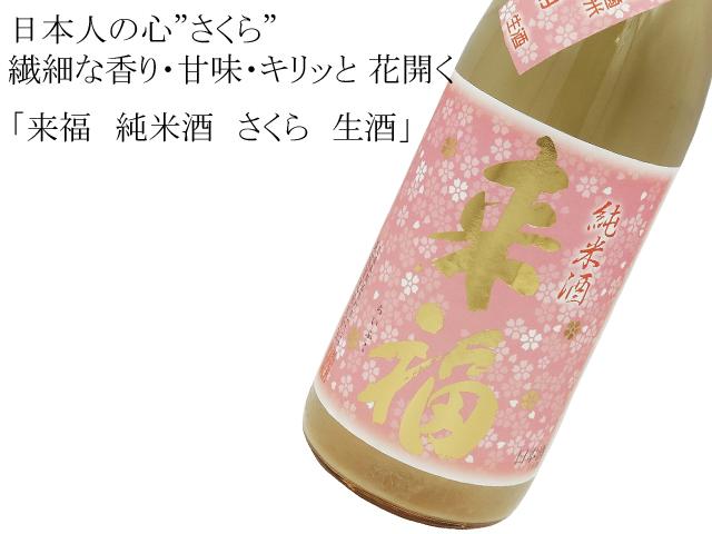 来福 純米酒 さくら 生酒